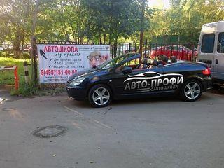 320x240-rkk-avtoshkola-akademicheskaya.746-min